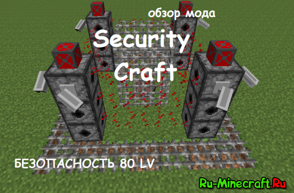 SecurityCraft - защита [1.10.2|1.8.9|1.7.10|1.7.2|1.6.4]