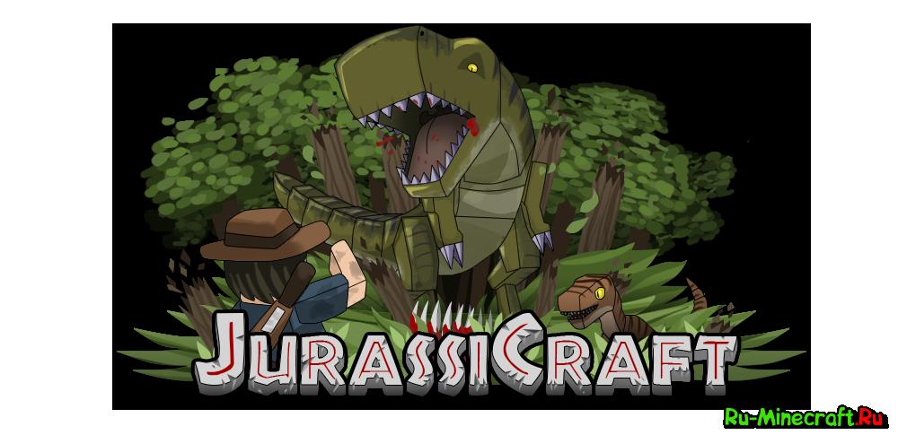 Скачать мод на динозавров парк для minecraft pe 1. 2. 9/1. 2. 0.