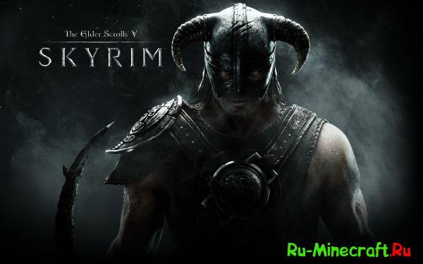 [CLIENT][1.7.10] Skyrim - Знаменитая игра!