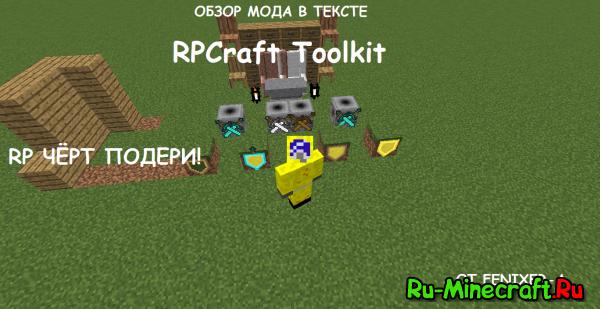 [1.8] RPCraft Toolkit - обзор мода в тексте