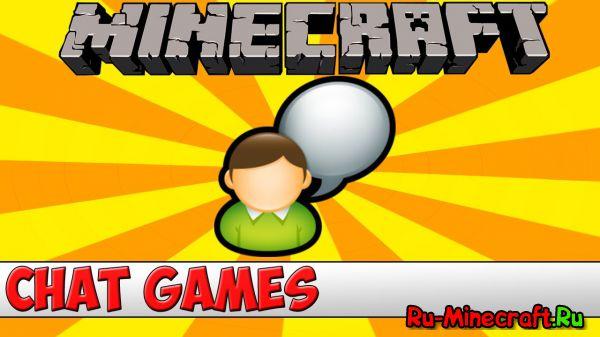 [1.5.2-1.7.10] ChatGames - Мини-игра в чате