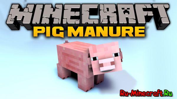Pig Manure Mod - гов*но свиней [1.11.2] [1.10.2] [1.9.4] [1.8.9] [1.7.10]