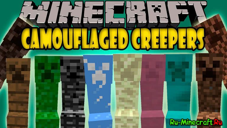 Camouflaged Creepers - криперы-хамелеоны [1.12.2] [1.8.9] [1.7.10]