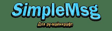 [Plugins][1.8]SimpleMSG - Сообщение
