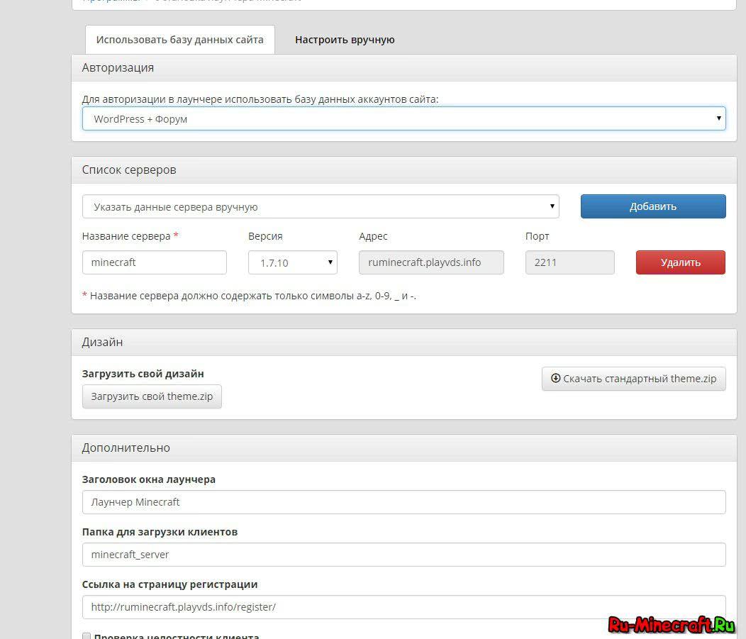 Обзор хостингов майнкрафт домены и хостинги в екатеринбурге