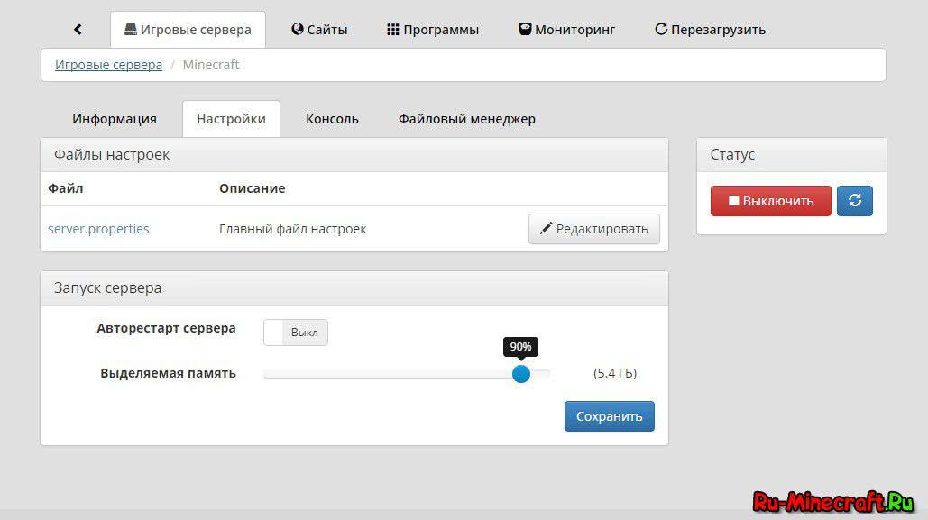 Обзор хостингов серверов майнкрафт сборки серверов для хостинга