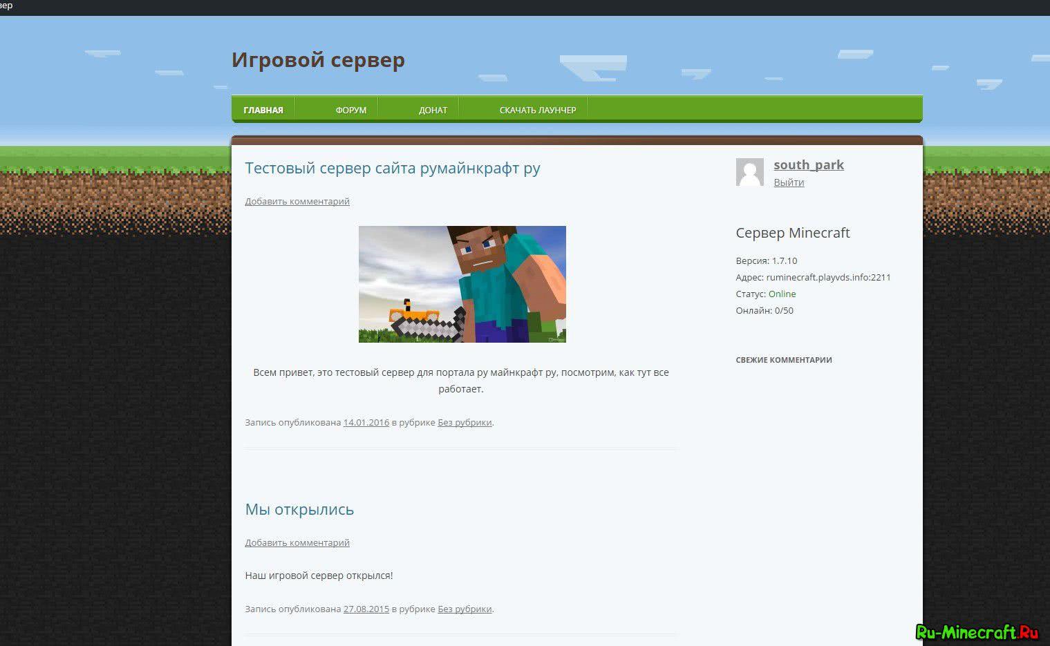 Как на хостинг добавить майнкрафт хостинг доступ к сайту по ip