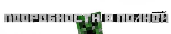 [1.8.9] OptiFine HD для Minecraft — тонкая настройка игры