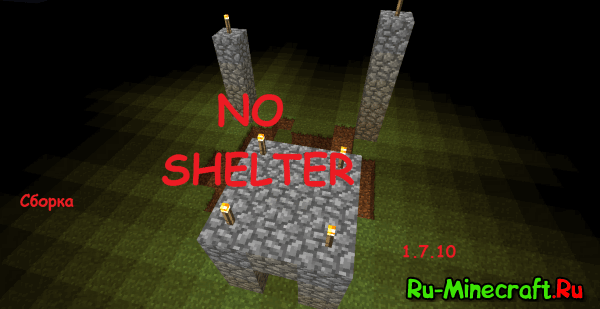 [Client][1.7.10] NO SHELTER - больше хардкора