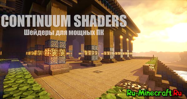 Continuum Shaders - шейдеры для мощных ПК