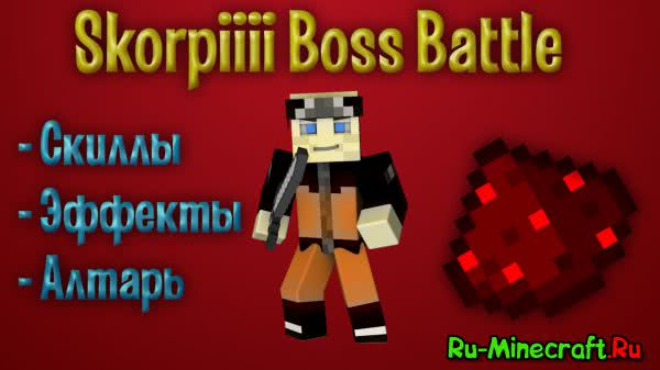 [1.8.9][One Command Block] Skorpiiii Boss Battle - баттл с боссом