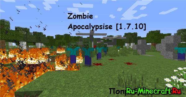 [Client][1.7.10] Zombie Apocalypsise - огнестрел + зомби!
