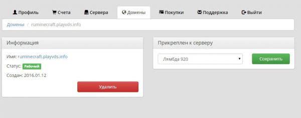 Сколько стоит поставить сервер майнкрафт на хостинг как сделать сайт и форум на одном хостинге