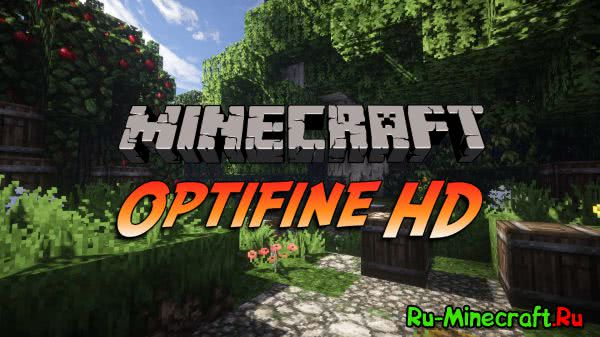 [1.8.9] OptiFine HD для Minecraft — тонкая настройка игры