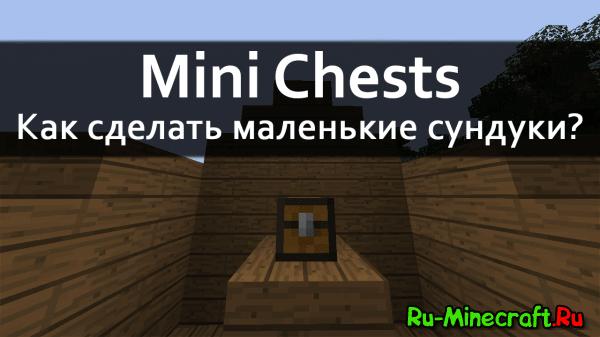 [Guide] √ Minecraft: Как сделать МИНИ-СУНДУК 1.8+