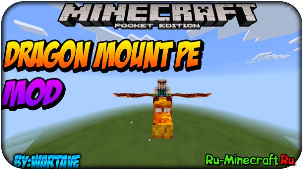 [MCPE][0.13.x] Dragon Mount PE - оседлай дракона!