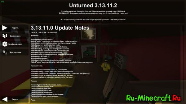 [Разное] Русификатор для Unturned 3.13.11.2 от Wightjeck
