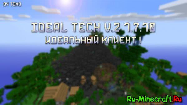 [Client][1.7.10]IdealTech v.2 - Идеальный клиент !