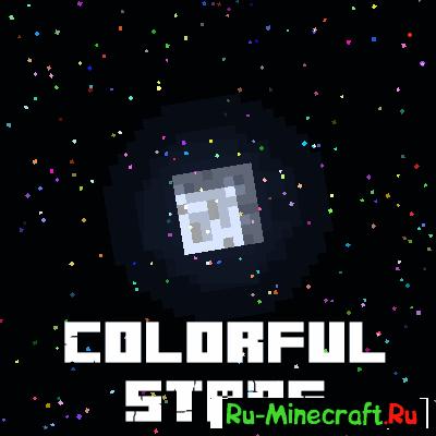 [1.8.9] Colorful Stars - более красивая ночь!
