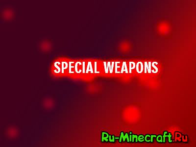 Special Weapons and Armor - оружие и руды [1.10.2] [1.9.4] [1.7.10]