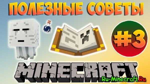 [Video] Полезные советы в Minecraft 1.8.9