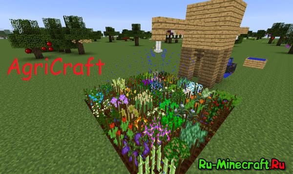 AgriCraft - Всё для огорода [1.12.2] [1.10.2] [1.8.9] [1.7.10]
