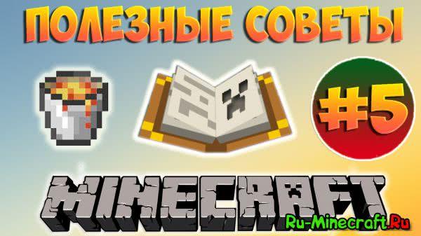 [Video] Полезные советы в Minecraft 1.8.9 + Мини конкурс