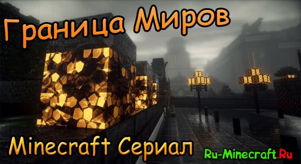 [Video] Minecraft сериал:
