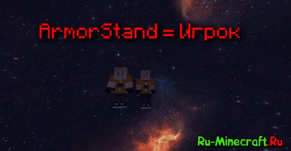 Как сделать ArmorStand похожим на игрока [Guide][1.8+]