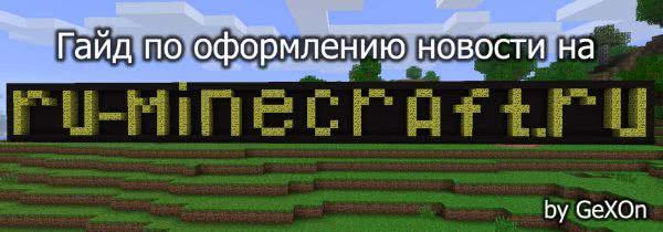 [Guide] Большой гайд по оформлению новости на Ru-Minecraft.ru