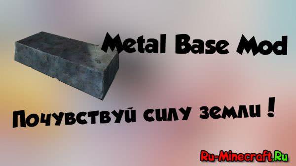 Base Metals Mod -  новые металлы [1.12.2] [1.11.2] [1.10.2] [1.8.9]