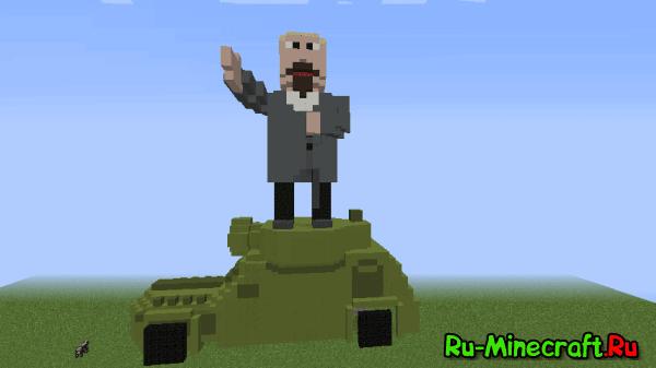 [Map][1.7.10-1.8.9] Ленин на броневике