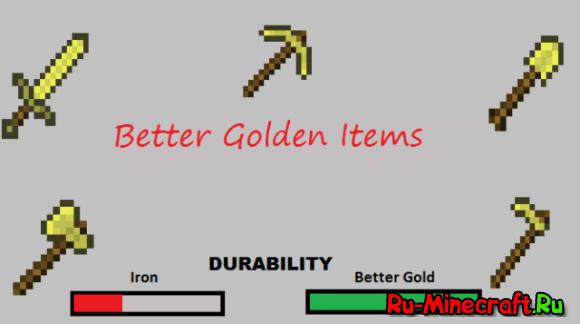 [1.8.9] BetterGoldenItems - теперь, золото не бесполезно.