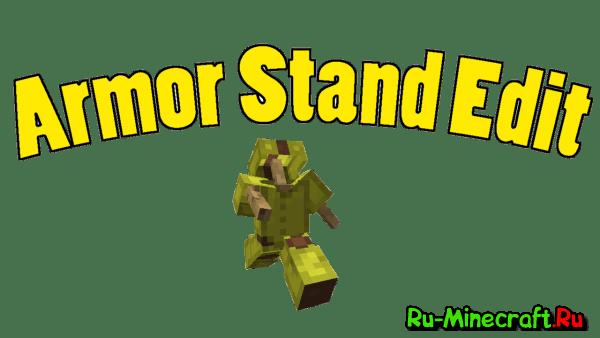 [Bukkit/Spigot plugins][1.9] Armor Stand Edit — Редактируй стенды с бронёй!