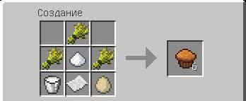[Mod][1.8.9]Magic Muffins-волшебные сладости!