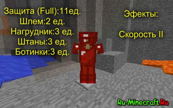 ArmorPlus - Больше брони! [1.12.2] [1.11.2] [1.10.2] [1.9.4] [1.8.9]
