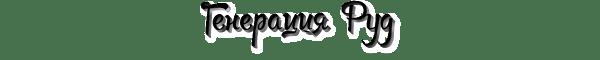 [1.9][Guide]Моддинг 1.9 #6 Рецепты и генерация руд