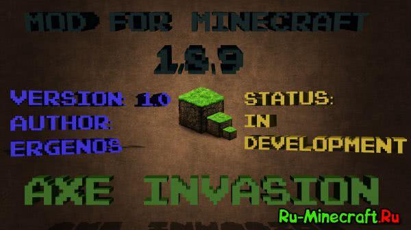 [1.8.9] Axe Invasion - Нашествие топоров