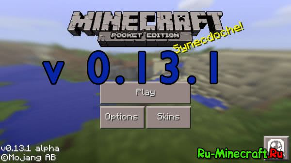 Скачать Minecraft PE 0.13.1 - майнкрафт Pocket Edition