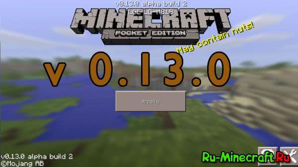 Скачать Minecraft PE 0.13 - майнкрафт Pocket Edition