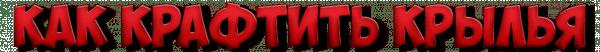 [Гайд][1.9][CommandBlock] Система крафта крыльев