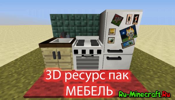 [1.8.9] Ресурс пак на 3D Мебель.