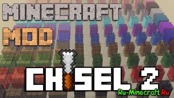 Chisels mod 2 - декоративный мод
