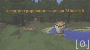 [Гайд][Spigot][00] Администрирование сервера Minecraft - установка и запуск сервера