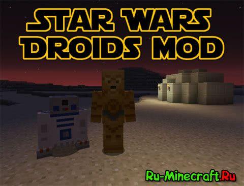 [1.8] Star Wars Droids - дроиды из Звёздных Войн!