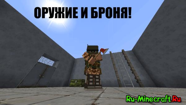 скачать пост апокалипсическую сборку для Minecraft - фото 11