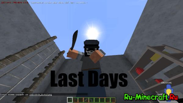скачать пост апокалипсическую сборку для Minecraft - фото 7