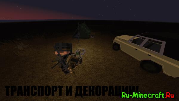 скачать пост апокалипсическую сборку для Minecraft - фото 8