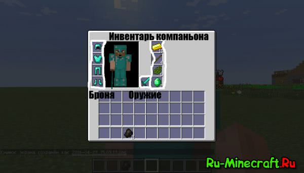 [1.8][Forge] Companions Mod - Найди себе защитника!
