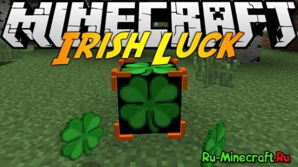 Irish Luck Mod - четырёхлистный клевер [1.11.2] [1.10.2] [1.9.4] [1.7.10]